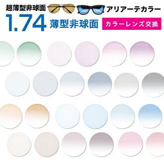眼镜透镜1.74彩色UV防水hadomaruchikotoariatetoresu★超薄型非球形眼镜度从属于的透镜★眼镜透镜交换度从属于的ariatetoresu