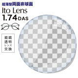 ItoLens1.74両面非球面レンズイトーレンズシグマ1.74DASキズ防止標準