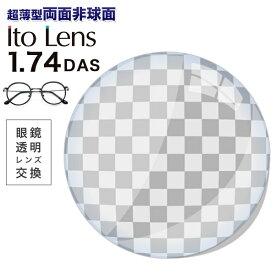 メガネレンズ【レンズ交換透明】メガネ レンズ交換用 Ito Lens 1.74両面非球面レンズ イトーレンズ シグマ1.74DAS キズ防止標準 レンズ交換用