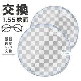 【レンズ交換透明】1.55ハードマルチコート★標準薄型球面レンズ★