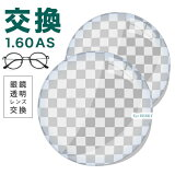 【オプション透明レンズ】★薄型非球面レンズ★『1.60AS.UV400超撥水ハードマルチコート』