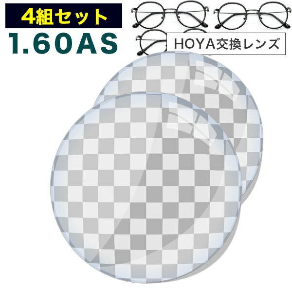 【HOYA(ホヤ)製/レンズ交換透明】セルックス982VP 薄型非球面1.60超撥水ハードマルチコート【超お得な4組セット】HOYA薄型非球面メガネ度付きレンズ【メガネレンズ交換】