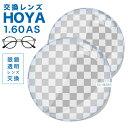 メガネレンズ 【HOYA(ホヤ)製/レンズ交換透明】セルックス982VP 薄型非球面1.60超撥水ハードマルチコート★HOYA薄型…