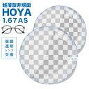 メガネレンズ【HOYA(ホヤ)製/レンズ交換透明】薄型非球面1.67超撥水ハードマルチコート セルックス903【メガネレンズ…