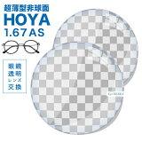【HOYA(ホヤ)製/レンズ交換透明】薄型非球面1.67超撥水ハードマルチコート★HOYA薄型球面メガネ度付きレンズ★