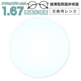 【レンズ交換透明】 メガネ レンズ交換用 1.67両面非球面アサヒオプティカル ハイパーインデックス167DAS UV400超撥水コート メガネ レンズ交換 度付き メガネ 度なし メガネ に最適