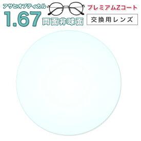 【レンズ交換透明】 メガネ レンズ交換用  1.67両面非球面アサヒオプティカル プレミアムZコート1.67DAS硬質コート UV400超撥水コート メガネ レンズ交換 度付き メガネ 度なし メガネ に最適