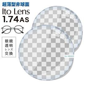 メガネレンズ 楽天ランキング1位!【レンズ交換透明】Ito Lens マキシマ 1.74AS.UV400超撥水ハードマルチコート★超薄型非球面メガネ度付きレンズ★【送料無料】【メガネレンズ交換】Ito Lens マキシマ イトーレンズ