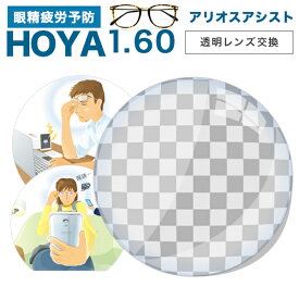 メガネレンズ【HOYA(ホヤ)製/アリオスアシスト 眼精疲労予防レンズ レンズ交換透明】HOYA ASSIST アリオス アシスト設計 レンズ 1.60【送料無料】【メガネレンズ交換】度数のめやすAタイプ0.53加入 近視遠用度数S-2.50未満、 Bタイプ0.88加入 近視遠用度数S-2.75以上