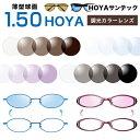メガネレンズ HOYA(ホヤ)レンズ交換】SUNTECH サンテック 調光レンズ交換カラー 1.50球面度付きレンズ【送料無料】…