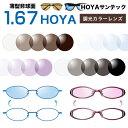 メガネレンズ HOYA(ホヤ)レンズ交換】SUNTECH サンテック 調光レンズ交換カラー 1.67非球面度付きレンズ【送料無料】…