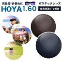 メガネレンズ HOYAポラテック 偏光カラーレンズ(度なし)1.60球面【ゴルフ用サングラス】【フィシングサングラス】…