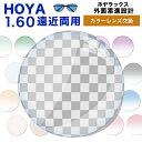 【スーパーSALE割引対象】メガネレンズ 【HOYA(ホヤ)製/ アリオス 遠近両用 レンズ交換カラー/アリアーテトレス】…