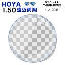 【スーパーSALE割引対象】メガネレンズ 【HOYA(ホヤ)製/ アリオス 遠近両用 レンズ交換透明】HOYALUX(ホヤラック…