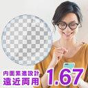 Lens fif167