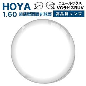 メガネレンズ 【HOYAレンズ交換透明タイプ】BCCめがねレンズ 超薄型両面非球面1.60 HOYA NULUX EP 1.60 VGラピスRUV ブルーライトカット
