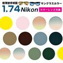 【スーパーSALE割引対象】第3世代アリアーテ トレス誕生【Nikon(ニコン)レンズ交換カラー】1.74カラー アリアーテトレ…