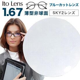 メガネレンズ【レンズ交換透明】 イトーレンズ SKY2 メガネ レンズ交換用 1.67 非球面 ブルーライトカットコーティング PCレンズ Ito Lens 1.67