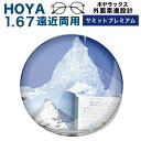 【レンズ交換】【遠近両用レンズ】HOYA HOYALUX サミットプレミアム 1.67(遠近両用)外面累進設計1.67 超撥水SFT硬質…