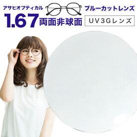 【レンズ交換】【ブルーライトカットレンズ】 アサヒオプティカル メガネ レンズ交換用 1.67 両面非球面 UV3G Zコート 1.67DAS UV420カットレンズ