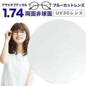 【レンズ交換】【ブルーライトカットレンズ】アサヒオプティカル メガネ レンズ交換用 1.74 両面非球面 UV3G Zコート 174DAS UV420カットレンズ