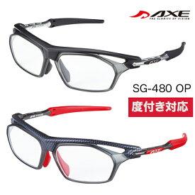 【送料無料】AXE アックス SG-480OP 度付レンズ スポーツサングラス 全2色 度つきレンズ対応 SG-480OP 自転車 サイクリング用 サングラス 度付き ランニング