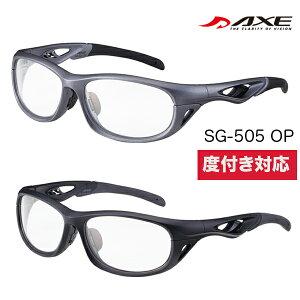 【送料無料】AXE アックス SG-505OP 度付レンズ スポーツサングラス 全2色 度つきレンズ対応 SG-505OP 自転車 サイクリング用 サングラス 度付き ランニング