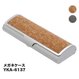 プレゼント用ラッピング無料♪ かみあわせ式 メガネケース アルミ/PU YKA-6137