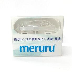 メルル meruru(1個枚入り)【定形外郵便送料無料】(メルル meruru メディトレック つけはずし器具)