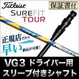 日本正規品【メーカーカスタム】タイトリスト VG3ドライバー用 カスタムシャフト単品 ランバックス TYPE X