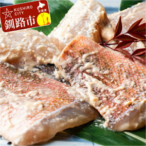 【ふるさと納税】赤魚の粕漬け80g×5切 Ka405-A355 ふるさと納税 魚