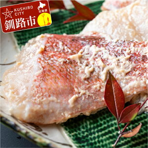 【ふるさと納税】赤魚の粕漬け80g×3切×3パック Ka405-P164