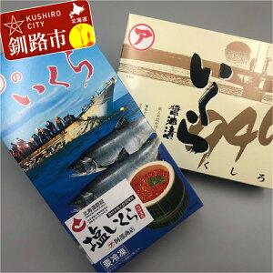 【ふるさと納税】【北海道釧路産】 ア特選 天然秋鮭いくら食べ比べセット 500g×2 Ku203-D123