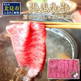 【ふるさと納税】北海道産 北見和牛肩ロースしゃぶしゃぶ用(450g)