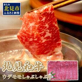 【ふるさと納税】北海道産 北見和牛ウデモモしゃぶしゃぶ用(650g)
