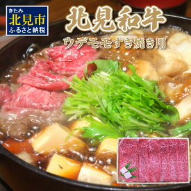 【ふるさと納税】北海道産 北見和牛ウデモモすき焼用(650g)
