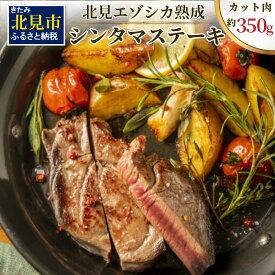 【ふるさと納税】北見エゾシカ熟成肉シンタマステーキ約350g
