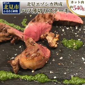 【ふるさと納税】ハツ 薄切りカットステーキ用 約540g