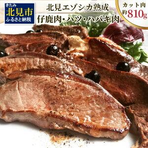 【ふるさと納税】北見エゾシカ熟成(ドライエイジング)仔鹿肉・ハツ・ハバキ肉 薄切りカット肉 約810g