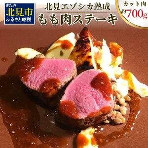 【ふるさと納税】北見エゾシカ熟成(ドライエイジング) もも肉(内もも、しんたま)ステーキ肉 700g