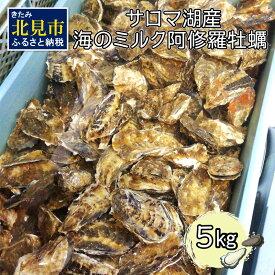 【ふるさと納税】サロマ湖産海のミルク阿修羅牡蠣 5kg【2021年10月から順次配送】