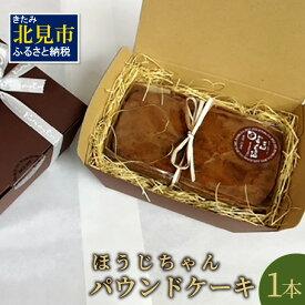 【ふるさと納税】ほうじちゃん パウンドケーキ 1本