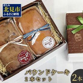 【ふるさと納税】パウンドケーキ 2本セット