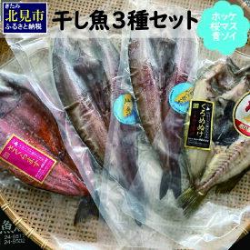 【ふるさと納税】干し魚3種セット(開きホッケ 開き桜マス 開き青ソイ)