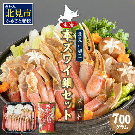 【ふるさと納税】北見市加工 生冷本ズワイ鍋セット700g(スープ付)