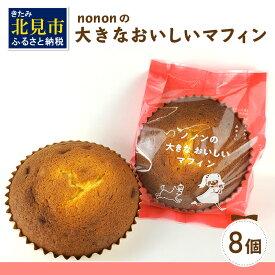 【ふるさと納税】nononの大きなおいしいマフィン 8個