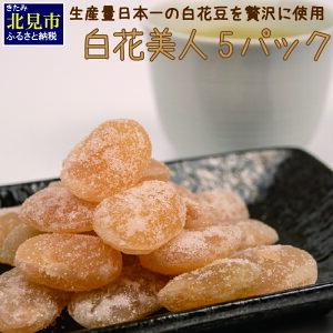 【ふるさと納税】【Z8-007】生産量日本一の白花豆を贅沢に使用した大粒甘納豆「白花美人」5パック