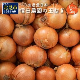 【ふるさと納税】日本一の玉ねぎ生産地!信田農園の玉ねぎ 5kg (Lサイズ)【2021年9月上旬から順次発送】