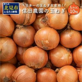 【ふるさと納税】日本一の玉ねぎ生産地!信田農園の玉ねぎ 10kg【2021年9月上旬から順次発送】