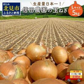 【ふるさと納税】信田農園の玉ねぎ 5kg【定期便】(3ヵ月に1度/全2回お届け)